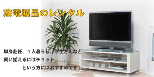 家電レンタル 大阪