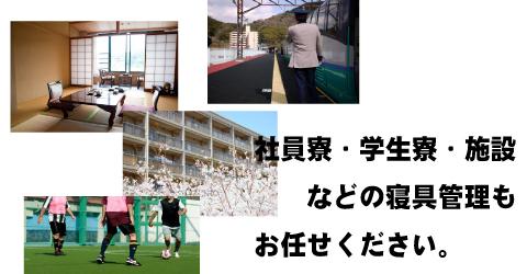貸し布団 大阪