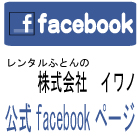 facebook イワノ