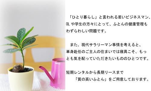 レンタル布団 大阪
